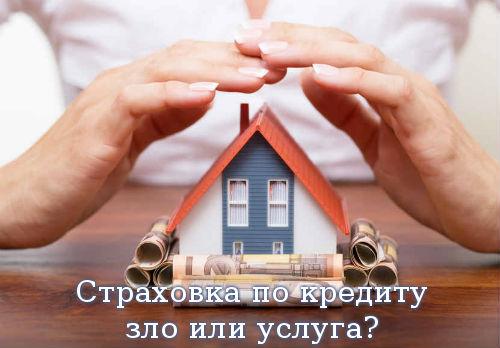 Страховка по кредиту – зло или услуга?